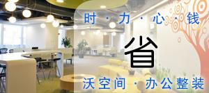 小沃谈:办公室整装,如何让客户省时省力省心省钱