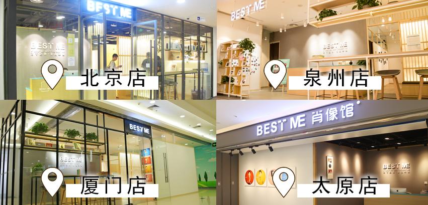 沃空间商业连锁整装成功案例——BEST ME 肖像馆