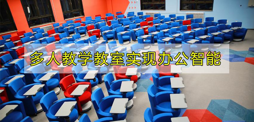 真实案例,北京北航多人教学教室让办公智能走进校园