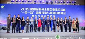 沃空间受邀2019全球企业家论坛高峰会