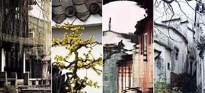 中式庭院之美