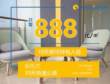 888办公装修